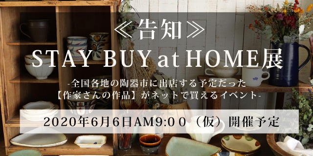 STAY BUY at HOME展